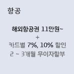 해외항공권 11만원~ 카드별 7%, 10% 할인