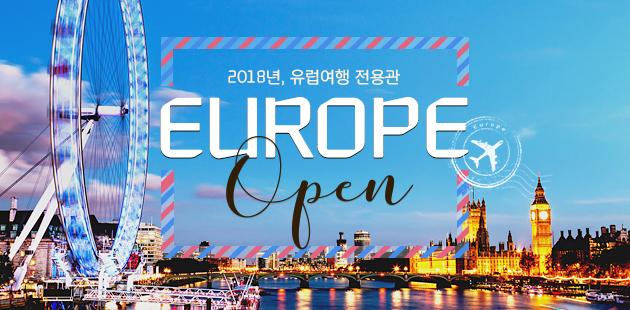 유럽 여행전용관 OPEN  기념 특별 혜택