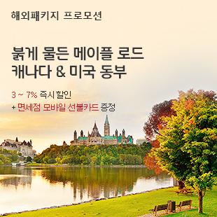 [패키지] 캐나다 & 미국 동부