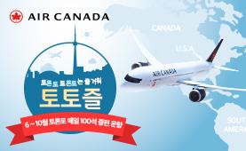 에어캐나다와 함께하는 <br/> 미주&캐나다 특별 혜택