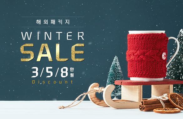 [겨울 조기예약 프로모션]WINTER SALE 3/5/8만원 할인