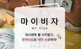 온라인 비자 수속 대행<br> '마이비자'