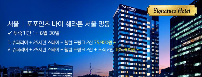 서울 | 포 포인츠 바이 쉐라톤 명동 특가 제공