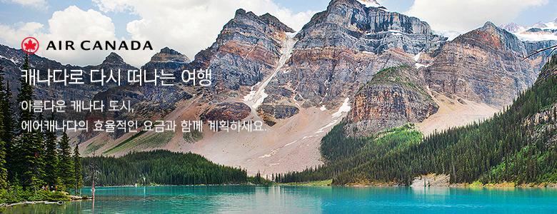 에어캐나다 캐나다/미주<br/>특별 할인 프로모션