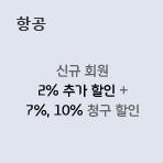 (항공 상시) 신규회원 2% 추가할인 + 7%, 10% 청구 할인