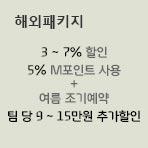 (패키지 상시) 3~7% 할인, 5% M포인트, 팀 당 9~15만원 추가할인