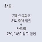 신규회원 2% 추가 할인