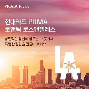 현대카드 PRIVIA 로맨틱 로스앤젤레스