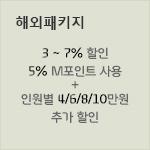 (패키지) 인원별 4/6/7/10만원 추가할인