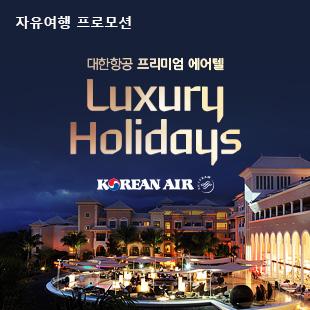 (자유여행) 프리미엄 에어텔 Luxury holidays