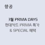 3월 PRIVIA DAYS