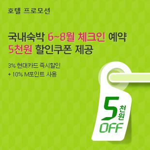 국내숙박 6~8월 체크인 예약 할인쿠폰 제공