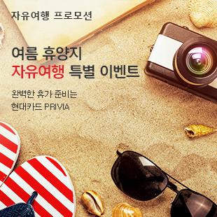 (자유여행)여름 휴양지 자유여행 특별 이벤트
