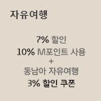 (자유여행) 7%+10%+동남아3%