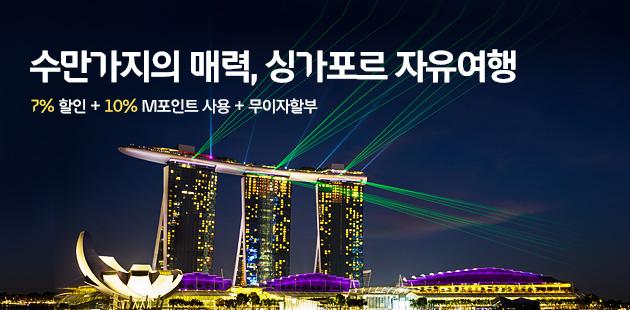 수만가지의 매력, 싱가포르 자유여헹