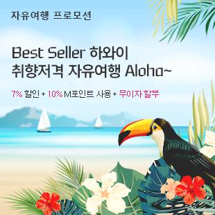 (자유여행)Best Seller 하와이 취향저격 자유여행 Aloha~