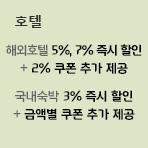 해외호텔 2%, 국내숙박 금액별 쿠폰 제공
