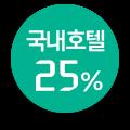 국내호텔 최대 20% 혜택